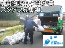 株式会社 武田環境